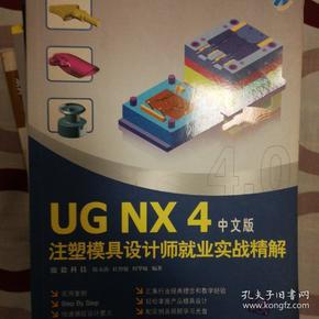 ug nx4中文版注塑模具设计师就业实战精解图片
