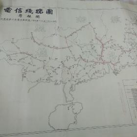 民国老地图  电信线岩图粤 桂 闽等  尺寸78/54  民国三十六年