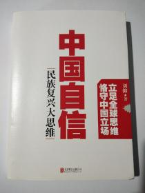 中国自信 民族复兴大思维