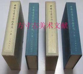 中国书画家印鉴款识 印鑑款识 原函上下两册全 布面精装品好 1987年1印