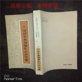 第五才子书施耐庵水浒传(上)