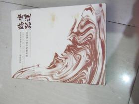 云南典藏二十三周年庆典拍卖会[临安器运]建水紫陶全国首场拍卖