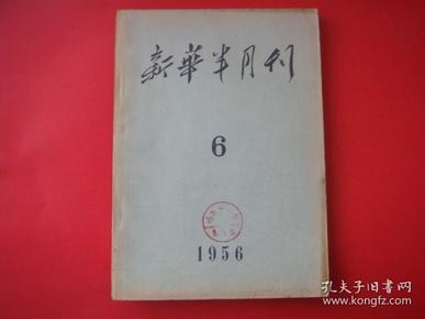 新华半月刊1956年第6期左麟书.彭逢烨.周一良..