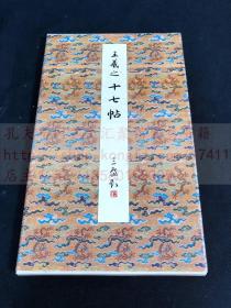 《1870 王羲之十七帖》上野本  原色法帖選6 1985年二玄社初版初印 經折裝一函一冊全