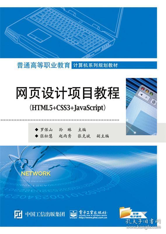 网页设计项目教程(html5+css3+javascript)图片