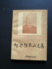 纪念陈养山文集(私藏品好)