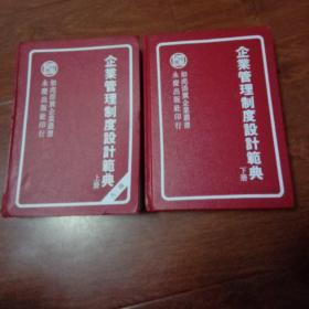 企业管理制度设计范典 上下册 (繁体字)