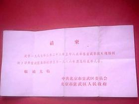 请柬收藏:1987年中共北京市宣武区委员会/北京市宣武区人民政府《集体经济工作一九八六年度总结表彰大会请柬》(后贴宣武影院门票 有副券)