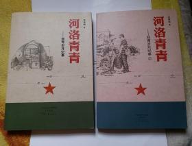 河洛青青:知青岁月纪事(作者签名本)+  知青岁月纪事(2)【两册合售】