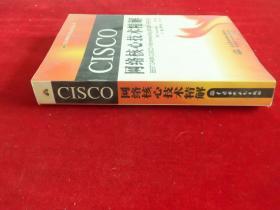 CISCO网络核心技术精解