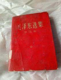 毛泽东选集 第二卷   红塑皮封面