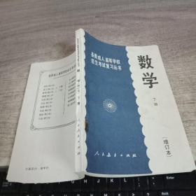 各类成人高等学校招生考试复习丛书-数学 下册 增订本