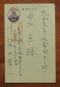 日本(1954年)昭和29年(大坂市南区寄奈良市北半田中町)2钱邮资实寄明信片(67)