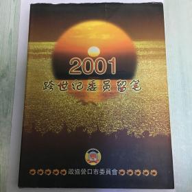 营口文史资料特辑-2001跨世纪委员留笔