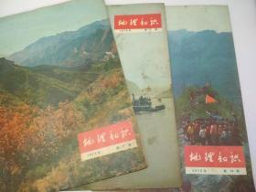 地理知识(1976年第2.7.10期,3本合售)