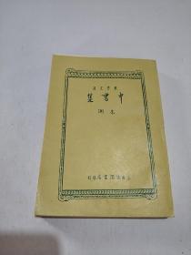 创作文库 中书集(中华民国二十六年再版)