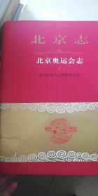 北京志北京奥运会志(上下册)