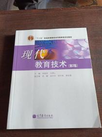 """现代教育技术(第2版)/""""十二五""""普通高等教育本科国家级规划教材"""