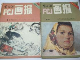 富春江画报(1983年第11.12期,2本合售)