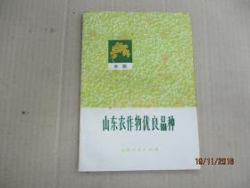 山东农作物优良品种.水稻