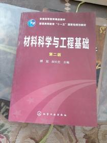 材料科学与工程基础(第2版)