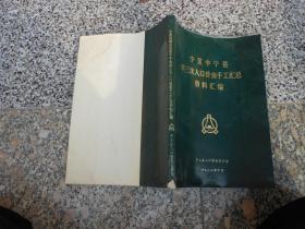 宁夏人口普查_宁夏回族人口分布