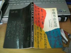 中国书法史话()