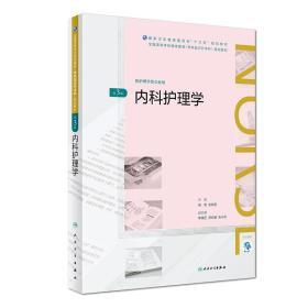 内科护理学(第3版)