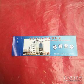 北京市门头沟区博物馆参观留念副卷  № 101  7393