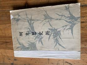 3281:《柯九思史料》1963年第一版第一次印刷