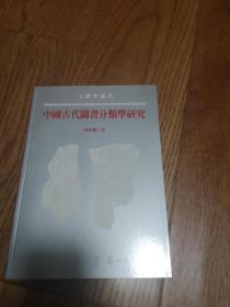 中国古代图书分类学研究