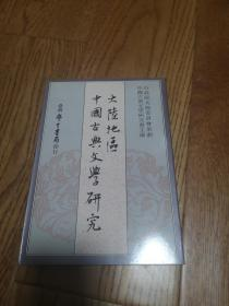 大陆地区中国古典文学研究