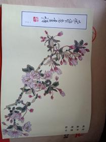 荣宝斋画谱.100. 林金秀 花卉部分