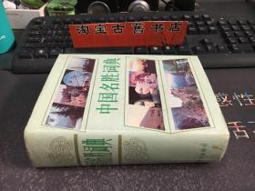 中国名胜词典(精)1版5印