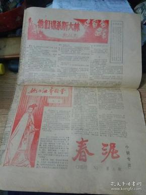 春泥—第三期小说专页(八十年代老报纸)