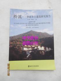 桥溪:华南乡土建筑研究报告