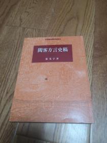 闽客方言史稿