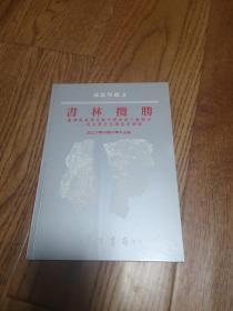 书林揽胜:台湾与美国存藏中国典籍文献概况