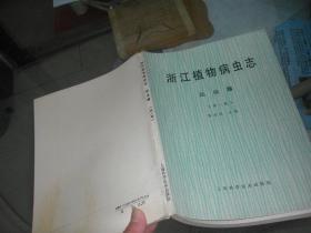 浙江植物病虫志  昆虫篇  第一集