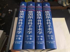 坎贝尔骨科手术学(第9版)(1-4卷全)精装