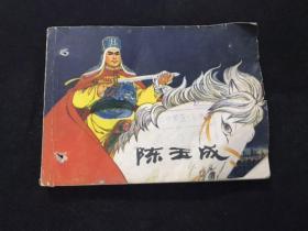 陳玉成 連環畫