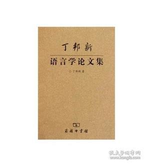 《丁邦新语言学论文集》(商务印书馆)