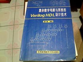 复杂数字电路与系统的Verilog HDL设计技术