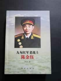 九旬红军老战士陈金钰(陈金钰之子签赠本徐向前元帅之子徐小岩将军 )