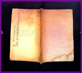 民国三十三年七月出版《经济建设季刊》第三卷第一期新疆之自然环境及其经济资源1944