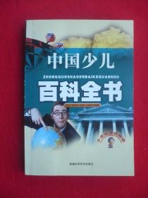 中国少儿百科全书