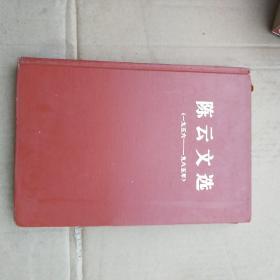 陈云文选【1956-1985】 大32开 精装