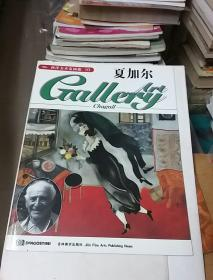西洋美术家画廊10夏加尔