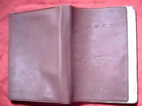 1964年太原市《交通法规汇编》