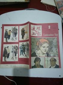 《连环画报》1985年第2期 (1985.2)